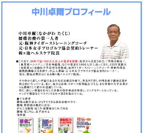 腰痛中川03.png